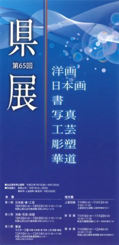 第65回和歌山県美術展覧会(県展)