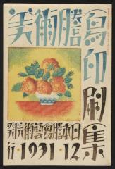 2. 日本謄写芸術院『謄写印刷資料集』1931年、謄写版・紙 山形謄写印刷資料館蔵