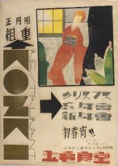 3. 岩根豊秀『ポスター「金亀食堂」』1932年、謄写版・紙 株式会社サンライズ出版蔵