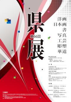 第66回和歌山県美術展覧会(県展)