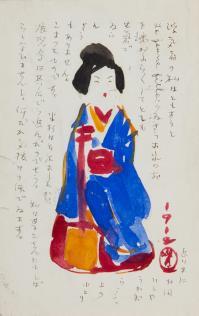 香山小鳥《恩地孝四郎あて葉書》 1912年 インク・彩色、紙