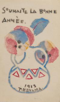 香山小鳥《年賀状》 1912年 木版、紙