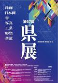 第67回和歌山県美術展覧会(県展)