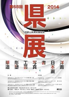 第68回 和歌山県美術展覧会(県展)