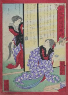 長谷川貞信(二代)『大阪錦絵新聞』 第5号 1875(明治8)頃