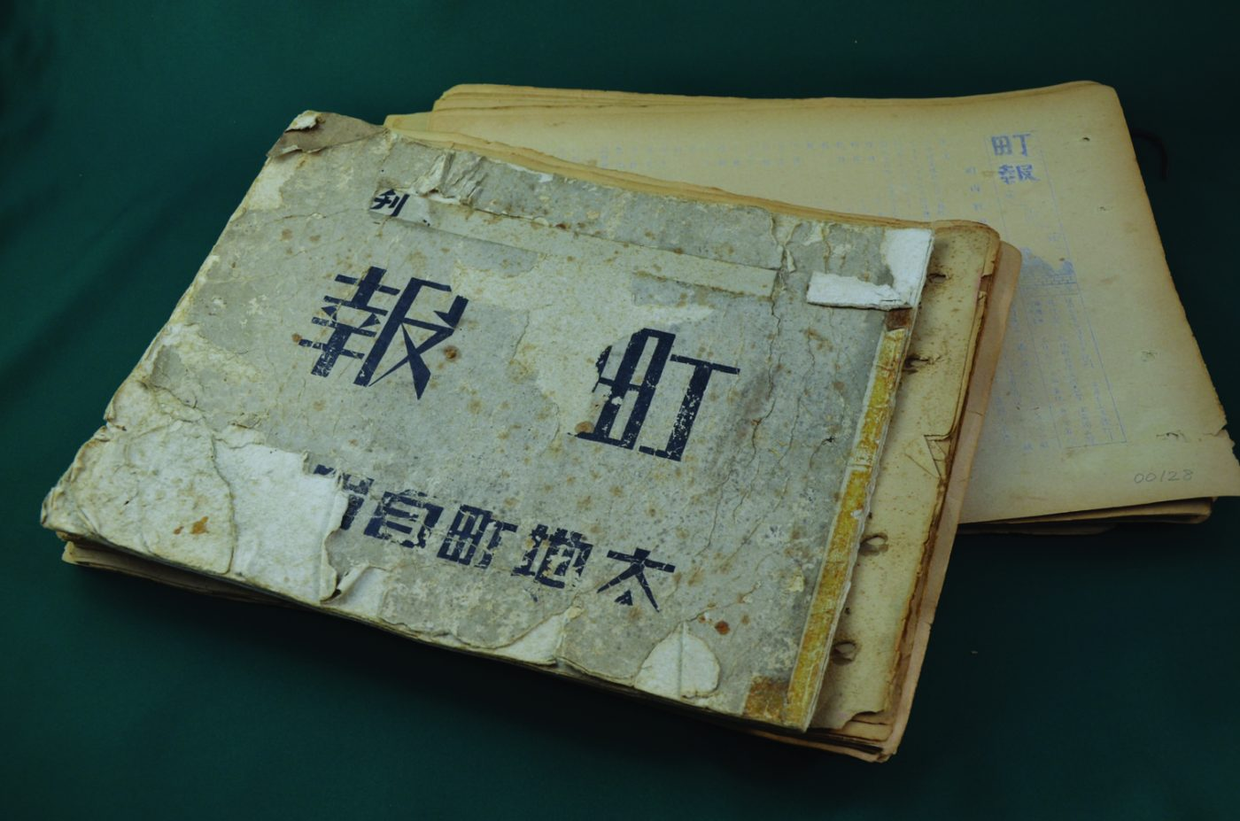 『町報』と『町報海外号』 太地町歴史資料室蔵
