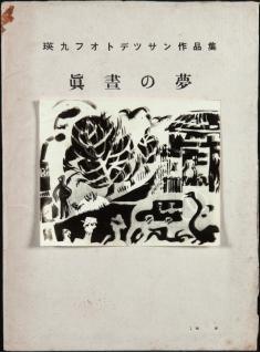 瑛九フォトデッサン作品集《真昼の夢》(9点) 1950-51 ゼラチン・シルバー・プリント