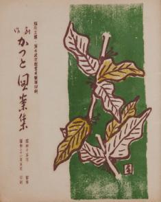 清水武次郎『創作かっと図案集』1946 年 謄写版、紙(冊子