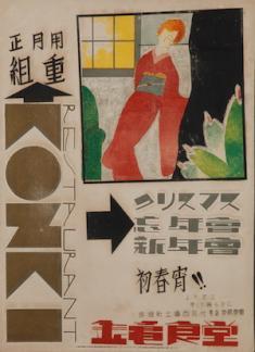 岩根豊秀『「金亀食堂」ポスター』1932 年 謄写版、紙