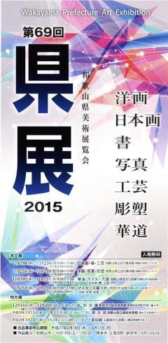 第69回 和歌山県美術展覧会(県展)/第1回和歌山県ジュニア美術展覧会