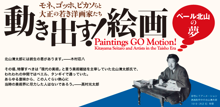 動き出す!絵画 ペール北山の夢–モネ、ゴッホ、ピカソらと大正の若き洋画家たち