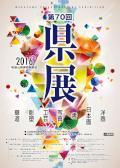 第70回 和歌山県美術展覧会(県展)/第2回和歌山県ジュニア美術展覧会