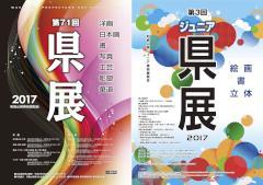 第71回和歌山県美術展覧会(県展)/第3回和歌山県ジュニア美術展覧会