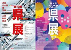 第72回和歌山県美術展覧会(県展)/第4回和歌山県ジュニア美術展覧会