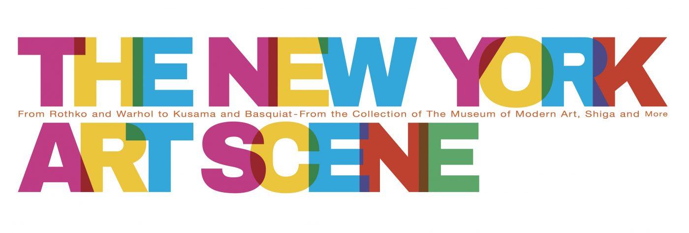 ニューヨーク・アートシーン ロスコ、ウォーホルから草間彌生、バスキアまで ー滋賀県立近代美術館コレクションを中心に