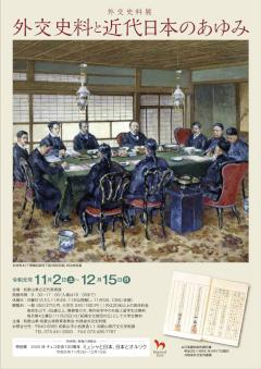 A History of Modern Japan through Diplomatic Sources