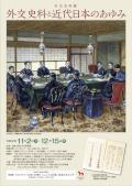 外交史料展 外交史料と近代日本のあゆみ