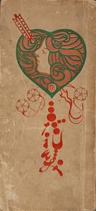 藤島武二(装幀)《『みだれ髪』(与謝野晶子著)》1901-1906 個人蔵