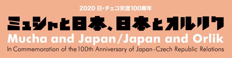 特別展 2020 日・チェコ交流100周年 ミュシャと日本、日本とオルリク