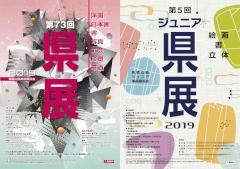 第73回和歌山県美術展覧会(県展)/第5回和歌山県ジュニア美術展覧会(ジュニア県展)