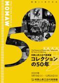和歌山県立近代美術館 コレクションの50年