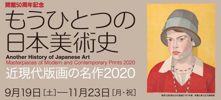 もうひとつの日本美術史 近現代版画の名作2020