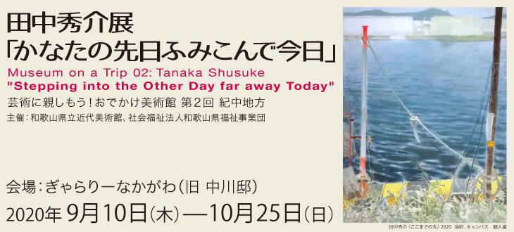 芸術に親しもう!おでかけ美術館 田中秀介展「かなたの先日ふみこんで今日」