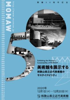 美術館を展示する 和歌山県立近代美術館のサステイナビリティ