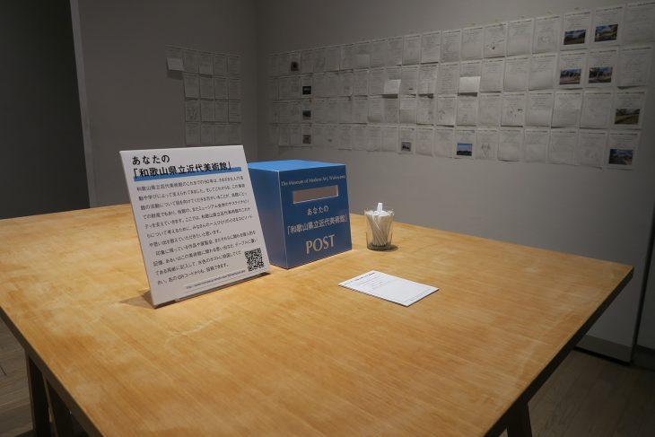 展示室内で募集した「あなたの『和歌山県立近代美術館』」