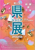 第74回和歌山県美術展覧会(県展)/第6回和歌山県ジュニア美術展覧会(ジュニア県展)