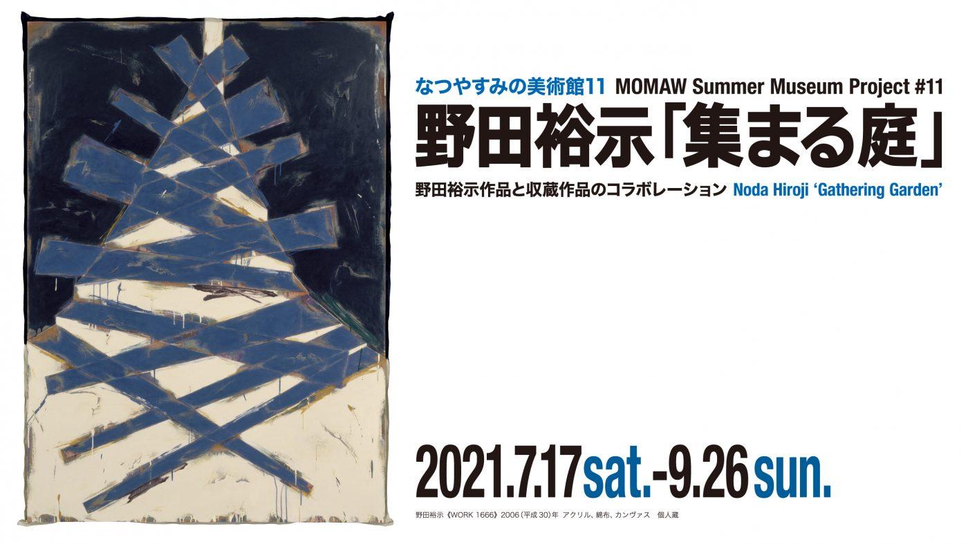 なつやすみの美術館11 野田裕示「集まる庭」