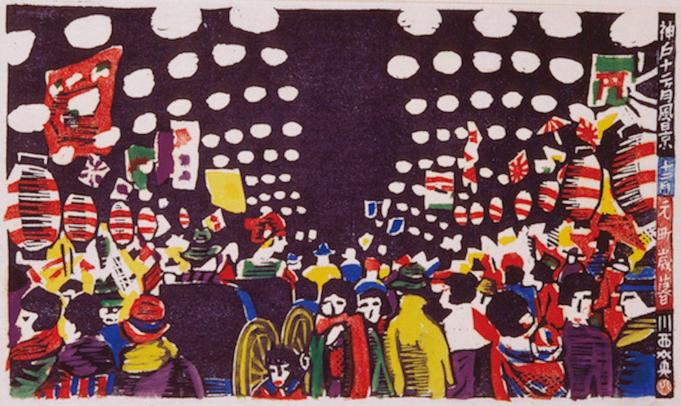 川西英《『神戸十二ヶ月風景』 「十二月 元町歳暮」》1931年 木版、紙 当館蔵