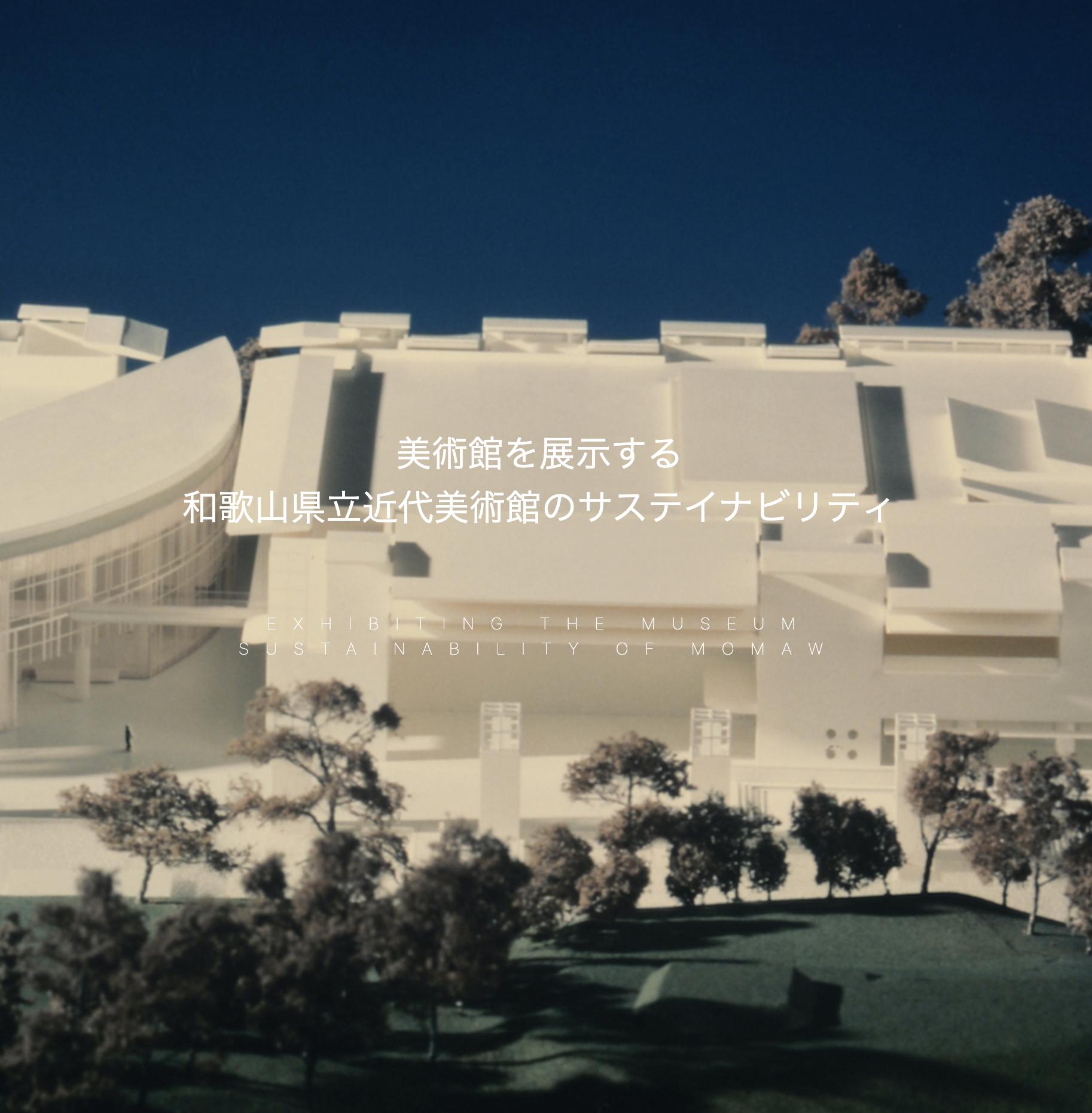「美術館を展示する 和歌山県立近代美術館のサステイナビリティ」展 記録ウェブサイト