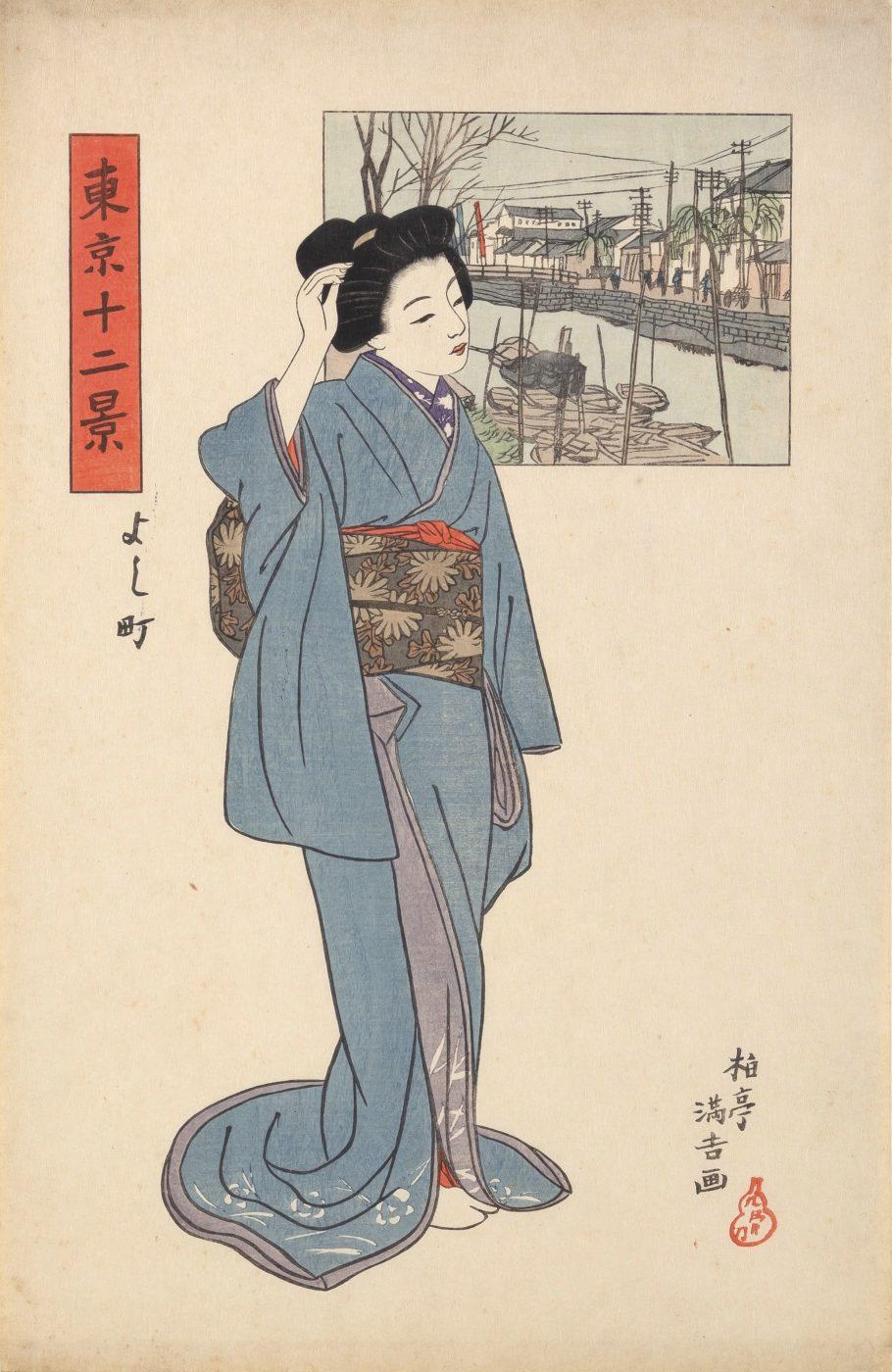 石井柏亭 よし町〈東京十二景〉より 1910年 当館蔵