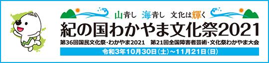 紀の国わかやま文化祭2021