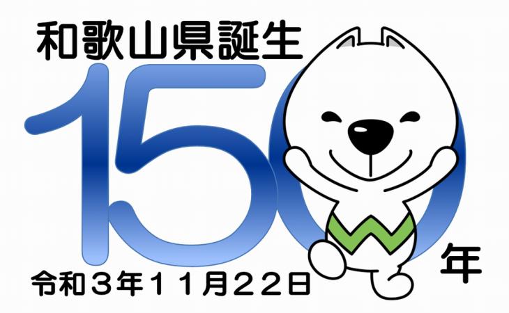 和歌山県誕生150年