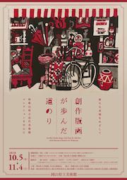 「創作版画が歩んだ道のり 和歌山県立近代美術館コレクションを中心に」展 チラシ